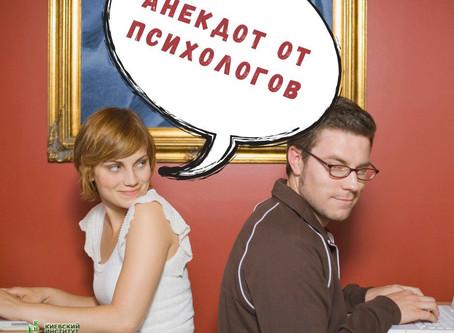 Сайт знакомств для психологов