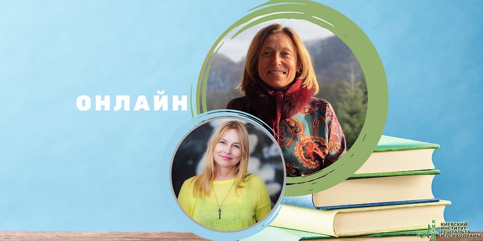 1 ступінь з Гештальту з Оленою Абрамовою-Кістаєвою і Оленою Дремовою (online)
