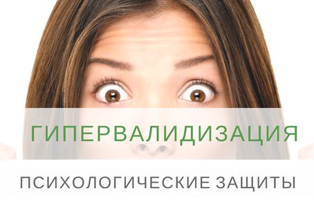 Психологические защиты. ГИПЕРВАЛИДИЗАЦИЯ
