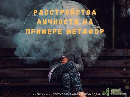 Как ощущаются расстройства личности изнутри на примере историй-метафор
