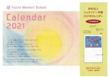 シュタイナー学園2021年水彩画カレンダーご予約受付中