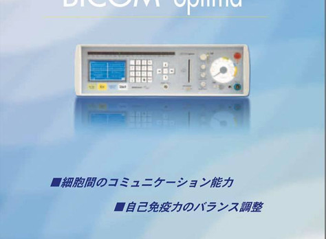 新しいセラピープログラム