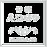 美浜硝子白.png
