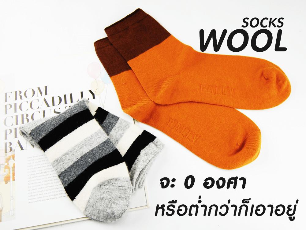 ถุงเท้า Wool จากขนสัตว์