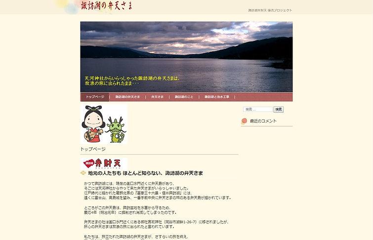 諏訪湖の弁天様復活プロジェクト