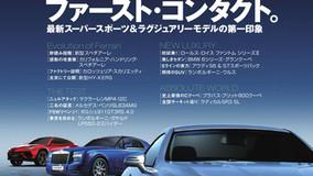 月刊誌_Car Entertainment Magazine