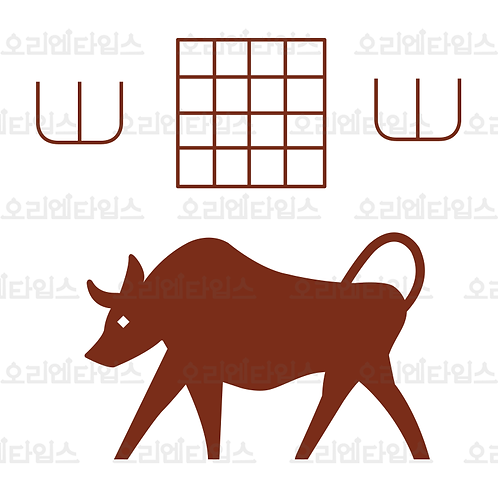 Ox, 12 Animal Sign (pu)