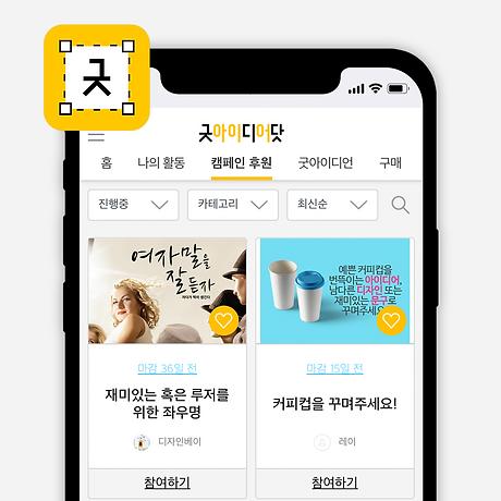 굿아이디어닷앱.png