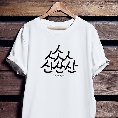 Hangul Sounds Series – Mountain