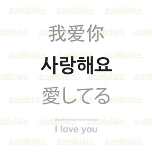 I Love You (pu)
