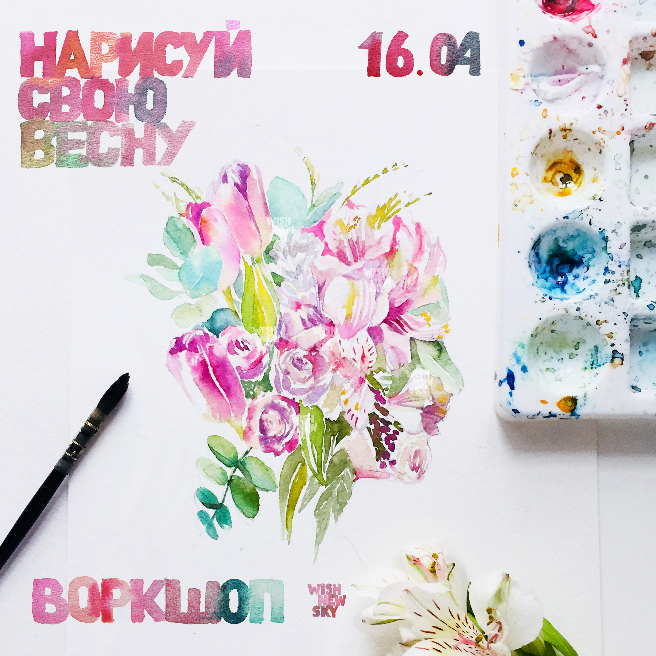 Watercolor Your Spring