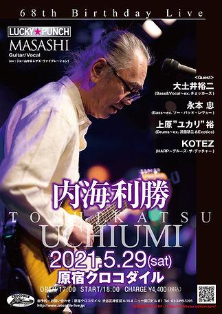 UCHIUMI_21529_B5_Flyer.jpeg