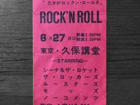"""39→40 1981年6月27日、""""福岡のBEATの革命者""""たちが一堂に会した!"""