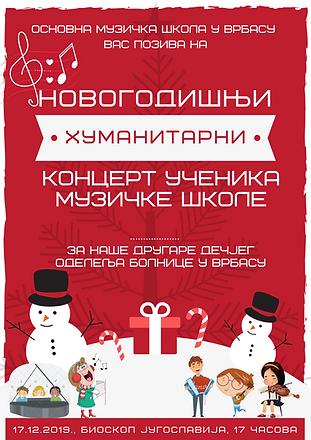Новогодишњи.png