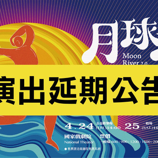 2020TIFA 舞蹈空間X東京鷹《月球水2.0》演出延期