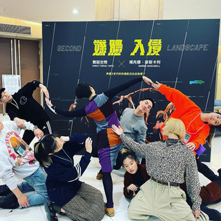 《媒體入侵》台北場演出結束
