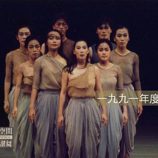 舞蹈空間第2號作品《一九九一年度公演》