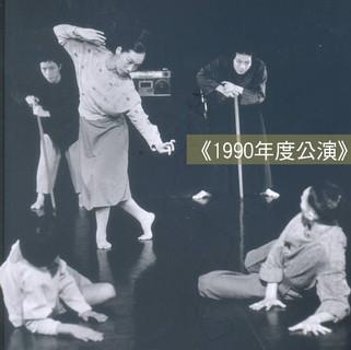 舞蹈空間第1號作品《一九九○年度公演》