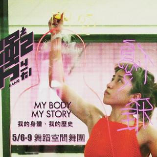 《勥之2》〈我的身體.我的歷史〉舞者/李怡韶