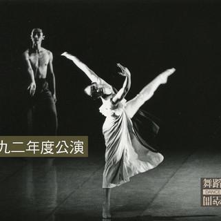 舞蹈空間第4號作品《一九九二年度公演》