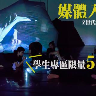 《媒體入侵》臺北城市舞台學生專區限量5折