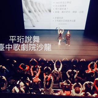 歌劇院沙龍《平珩說舞》芭蕾