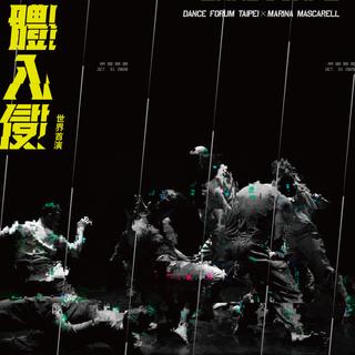 舞蹈空間 X 瑪芮娜‧麥斯卡《媒體入侵》世界首演