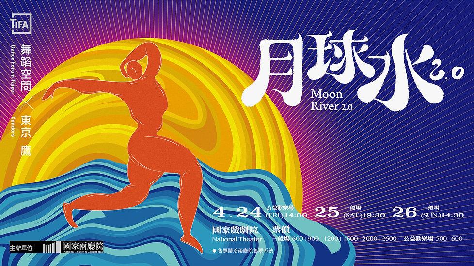 月球水BANNER.jpg