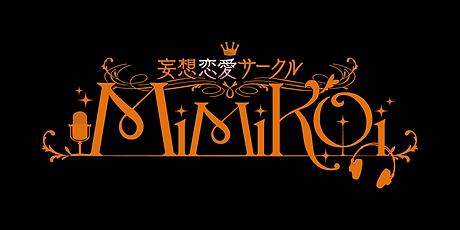 MIMIKOIロゴ四條要.png