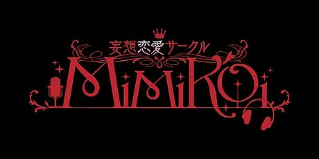 MIMIKOIロゴ椎名祝.png