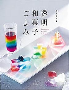 透明和菓子ごよみ」.jpg