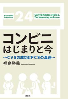 konbini_cover.jpg