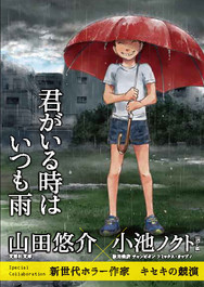 kimiga_sp_cover.jpg
