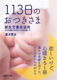 新生児重症仮死-100.jpg