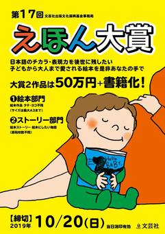0524_えほん大賞17.jpg