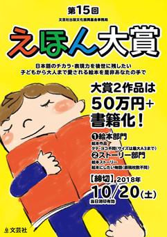 0529_えほん大賞15.jpg