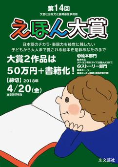 1127_えほん大賞14.jpg