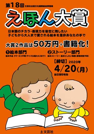 1111_えほん大賞18_OL-A4.jpg