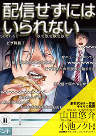 haishin_sp_cover.jpg