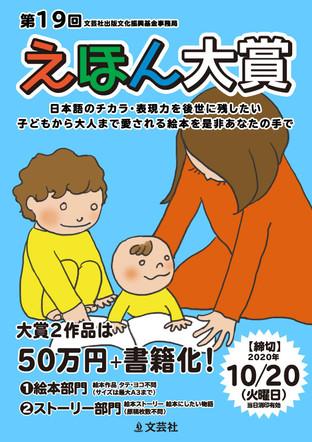 1111_えほん大賞19-2_OL-A4.jpg