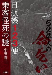 nikkouki_cover.jpg