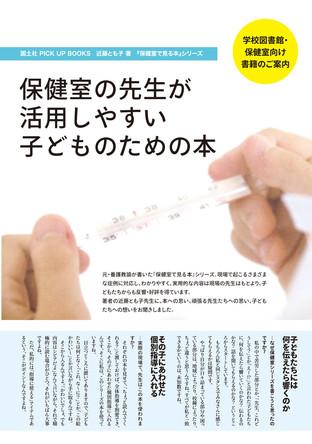hokenshitu_book_kookudosha.jpg