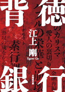 haitokuginkou_cover.jpg