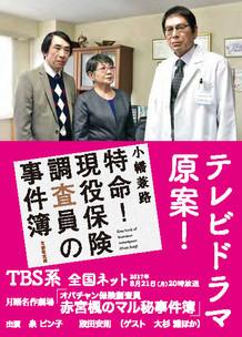 drama_obi.jpg