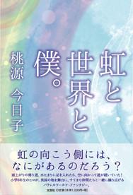 虹と世界と僕-100.jpg