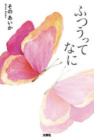 hutuu_cover.jpg