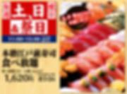 本格的江戸前寿司食べ放題のイメージ