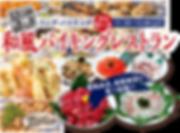 和風バイキングレストラン鮨マムズのイメージ