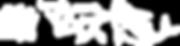 鮨マムズのロゴ