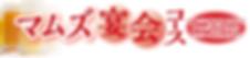 マムズ宴会コース:人数・ご予算・料理内容など何でもご相談承ります!オリジナル宴会受付中!!